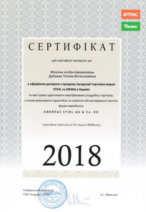 Сертифікат 2018